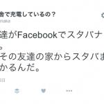 イケダハヤト氏よ、刮目せよ!東京の素晴らしさをツイートする「まだ田舎で充電してるの?」が最高だぞ