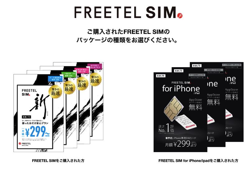 freetelのsimカードで登録