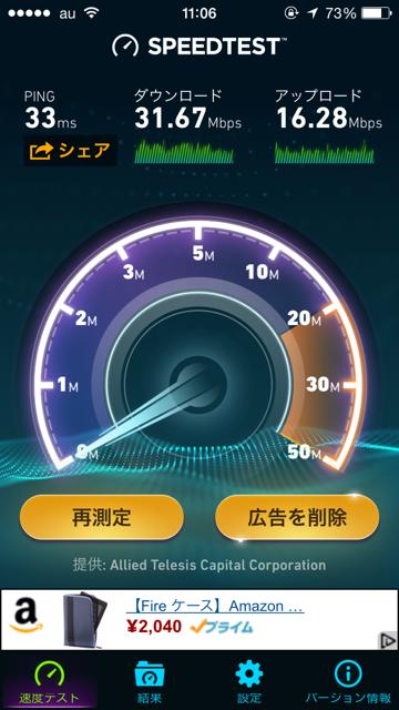 freetelのsimとスマホでテザリングした時のネット接続速度(iphone)