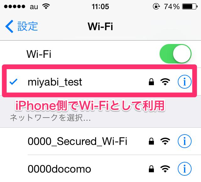 miyabiでテザリングしてiphoneでWi-Fiにつなぐ