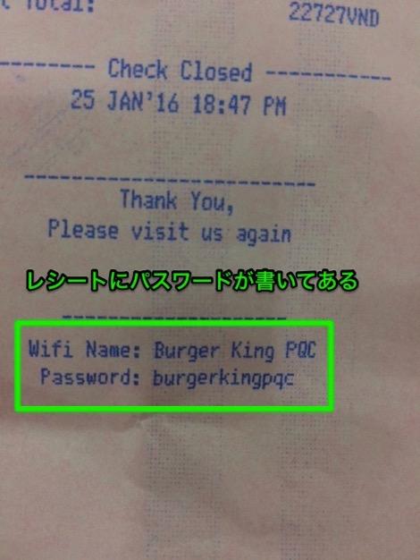 バーガーキングのWi-Fiはレシートに書いてある
