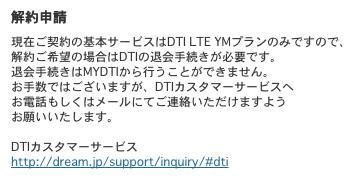 DTIでのワイモバイル契約を0円で解除する方法