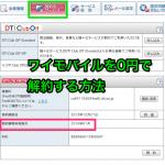DTIでのワイモバイル契約を違約金0円で解除する方法&SIMカードを送り返すまでの手順