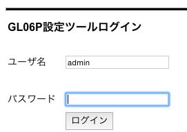 gl06pの管理画面に入る前のログインボタン