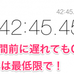 """「成田空港からの国際線で""""集合時間""""2時間前に遅れても大丈夫?」を検証!80分前でもOKでした 〜ベトナム航空編〜"""