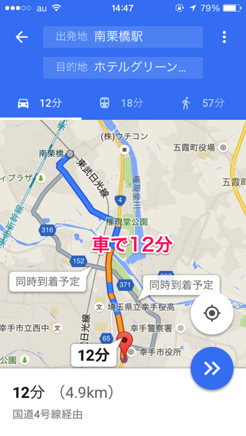東武伊勢崎線で寝過ごした!終電なくて南栗橋駅で絶望した時はタクシーに乗って最寄りの「ホテルグリーンコア」に行くしかない