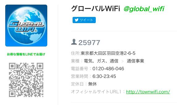 グローバルWi-FiのLINEアカウントが便利