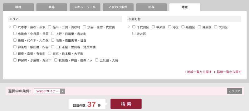 東京におけるwebデザイナーの案件