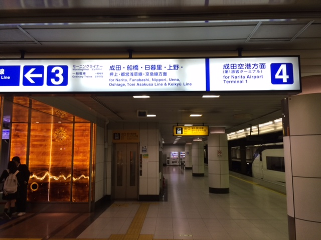 成田空港第二ビル駅から第二ターミナルのグローバルWi-Fiの受け取りカウンターまで