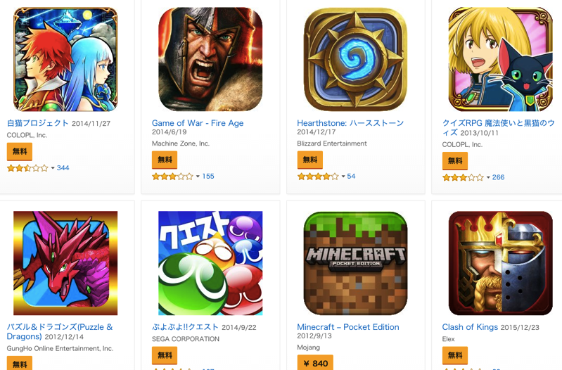 amazonのfire対応アプリは動画、ゲームなどエンタメ寄り