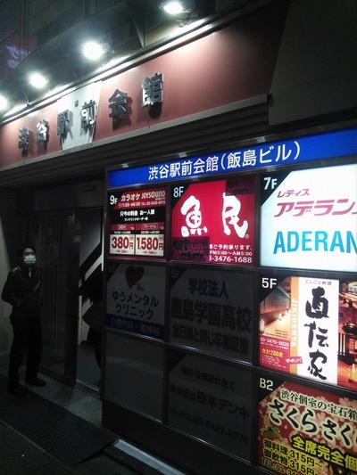 渋谷のろくめいかんはコスパの良い名店