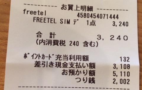 freetelのsimカード代3240円