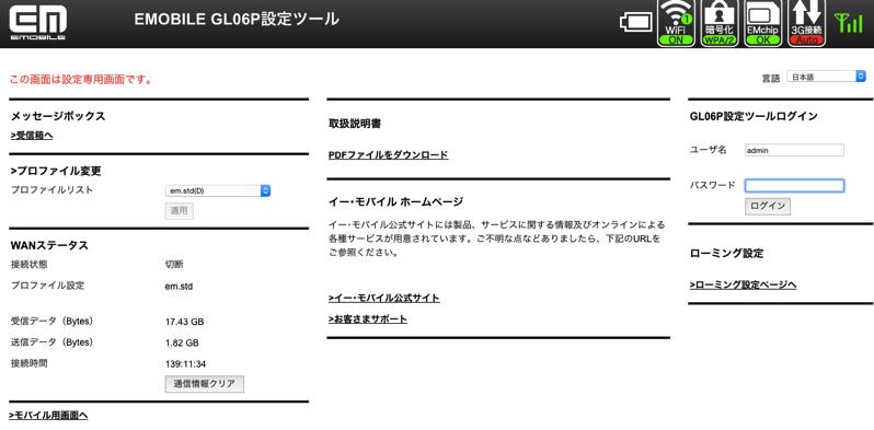 4. GL06Pの設定ツール(http://pocketwifi.home/)で設定