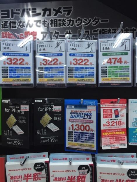 錦糸町ヨドバシカメラでfreetelのsimカードが買える