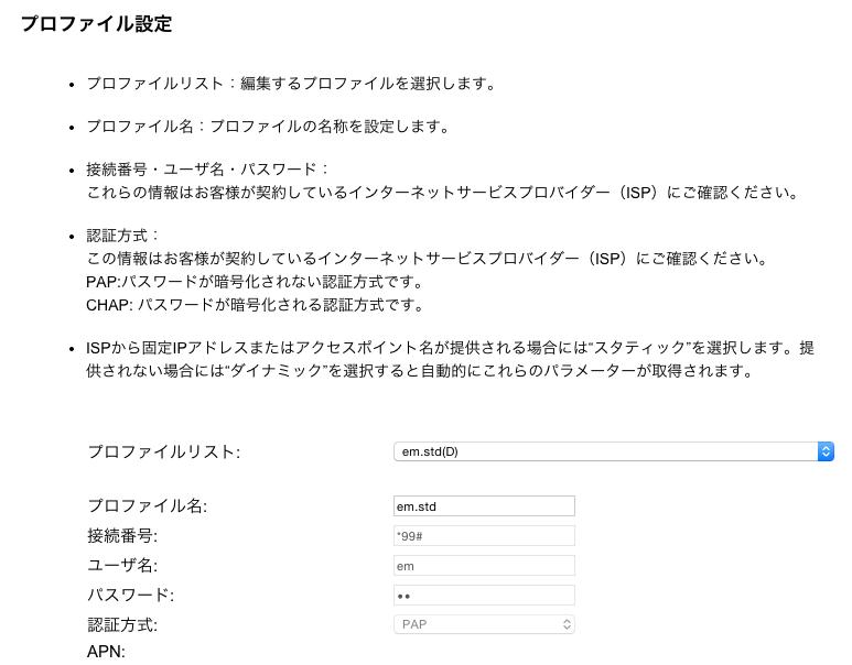 プロファイル設定でユーザー名、パスワード、APN情報を入力