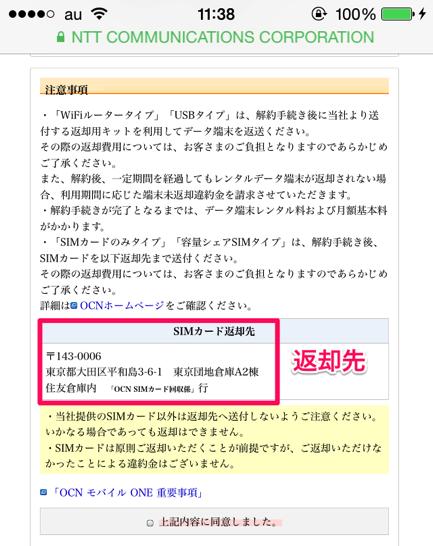 格安SIMカード「OCNモバイルONE」の解約方法。必要な手数料と違約金。