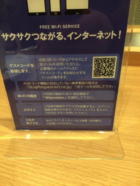 「ドトール 有楽町電気ビル店」はフリーWiFi(3時間利用可)と電源があるカフェ!空いててノマド作業に便利