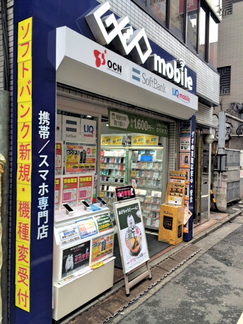 ゲオモバイル(GEO)渋谷センター街店の中古スマホ、タブレット、ガラケーが激安で焦った件