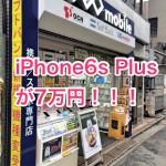 【朗報】ゲオモバイル(GEO)の中古スマホ、タブレット、ガラケーが激安だったゾ! @渋谷センター街店