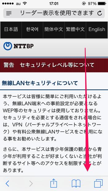「プロント」無料Wi-Fiの使い方&設定方法!メルアド登録でパスワード不用!接続時間と速度も調べてみた