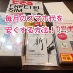 【保存版】auからFREETELにMNP!ヨドバシカメラでSIMカードを買って電話とネット開通の設定方法まで