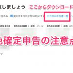 会計ソフト「freee」を使った3回目の確定申告(青色)で気づいた注意点5つ @埼玉県の越谷税務署