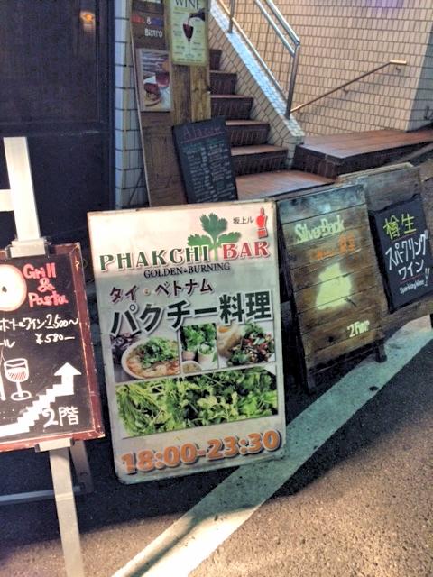 渋谷のパクチー専門店における「パクチービール」の洗礼がエゲツなかった件