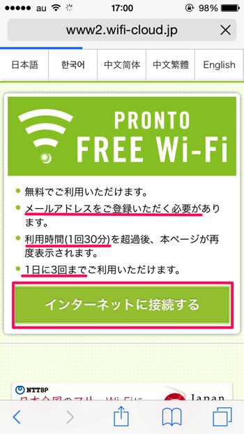 「PRONTO_FREE_Wi-Fi」