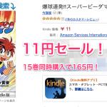 コロコロ世代歓喜!漫画「スーパービーダマン」が11円セール(15巻まで)!まとめ買いでも165円と破格だぞ