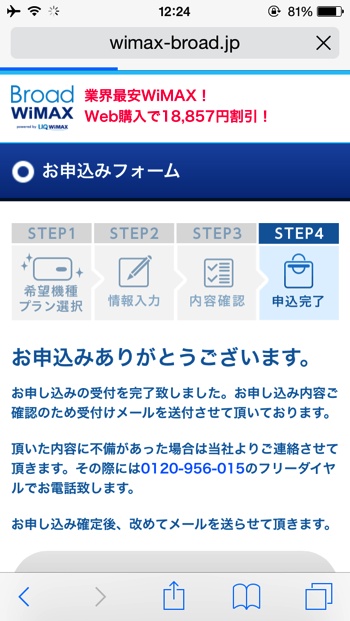 ネット契約で2万円割引!WiMAX2+の端末「WX02」の申し込みから開通までの日数と手順、速度まとめとく