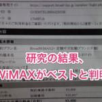 ネットからの契約で約2万円割引!WiMAXのWi-Fiルーター「WX02」の申し込みから開通までの日数と手順、速度まとめとく