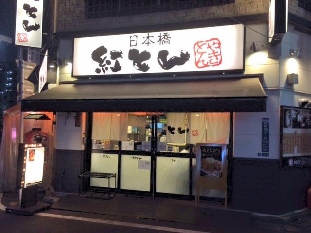 新宿西口の焼き鳥屋「紅とん」