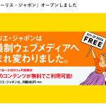【今だけ無料】クーリエ・ジャポンがWebで復活!会員登録すれば3月は0円で読めるぞ〜!