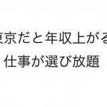 東京で消耗?いや、都会で働かないでどこで働くんすかw 田舎には仕事ないですよ