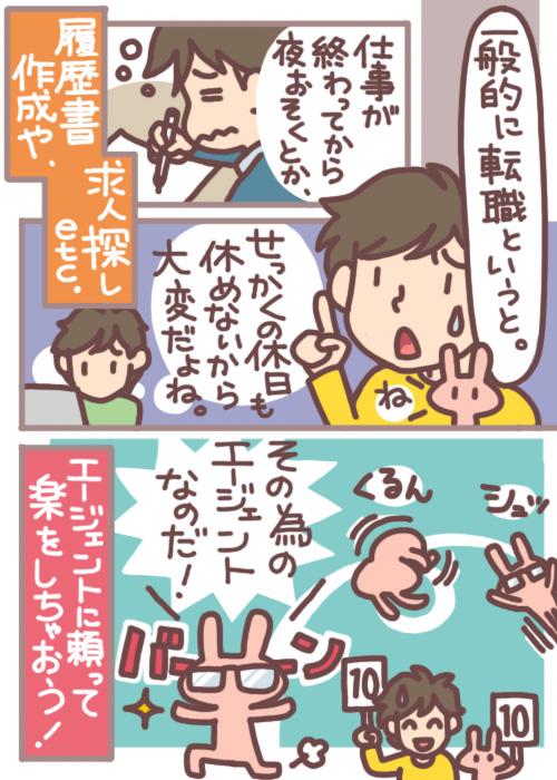 ブログイラスト2-9