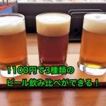 渋谷で昼からクラフトビールを飲むならPDX TAPROOM(タップルーム)しかないよな?