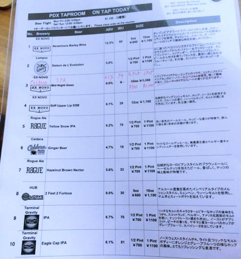 渋谷で昼からクラフトビールを飲むならPDX TAPROOM(タップルーム)
