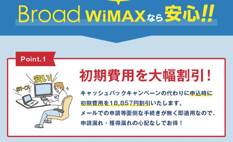 今なら2万円割引!WiMAX2+の端末「WX02」レビュー!申し込みから開通までの日数と手順まとめ