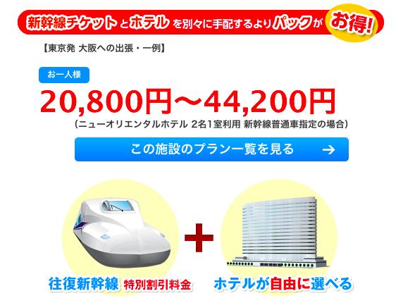 スマートフォンで新幹線のチケットを予約する方法