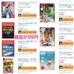 【朗報】Kindle人気雑誌が99円セール中!GWは東洋経済、OZmagazineを読んでステキな休日を