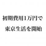 「転職・就職で上京したいけど、仕事はあるの?お金はいくらかかる?」をオレと兄の事例から答えとく
