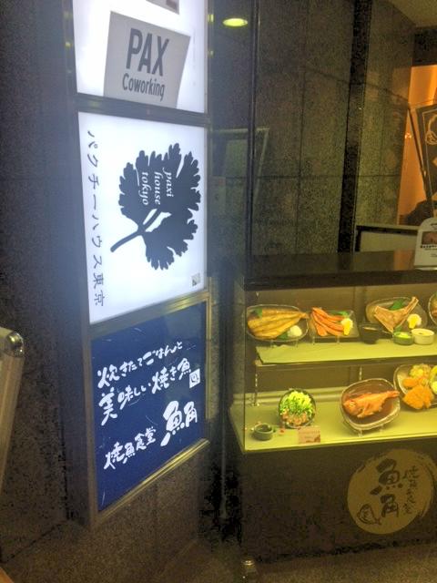 経堂駅「パクチーハウス東京」がマニアにはたまらなかった件