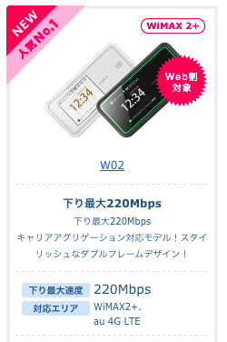WiMAXのおすすめ端末は「w02」