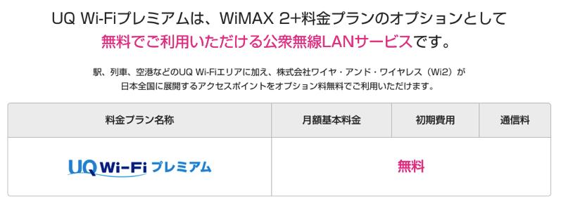 uqコミュニケーションズからWiMAXを契約すると、uq Wi-Fiプレミアムが使える