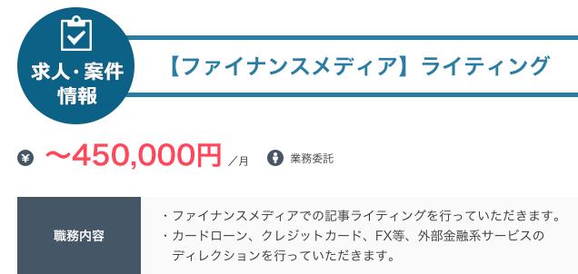 メディアのライターでの月に45万円もらえる