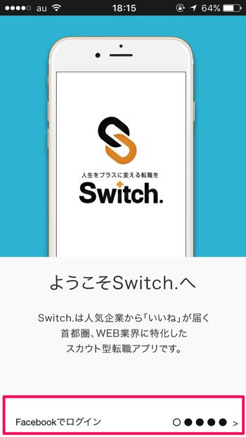 switchのアプリ起動時画面