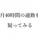 片道1時間の通勤をやめれば月に12万円も得をする