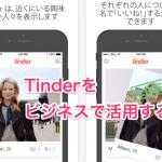 出会い系アプリ「Tinder」で集客?個人ビジネスの時代が確実に来ている件