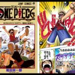 【速報】漫画「ONE PIECE」のKindle版10冊が今だけ無料!8月1日までだから急げ〜