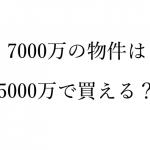 500円の投資で12万円のリターンを得る方法